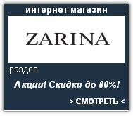 Zarina Интернет-магазин. Скидки, акции, распродажа