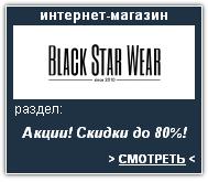 Black Star Интернет-магазин. Скидки, акции, распродажа