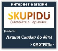 SKUPIDU Интернет-магазин. Скидки, акции, распродажа