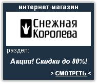 Снежная Королева Интернет-магазин. Скидки, акции, распродажа
