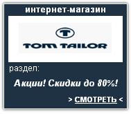 Tom Tailor Интернет-магазин. Скидки, акции, распродажа