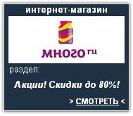 МНОГО РУ Интернет-магазин. Скидки, акции, распродажа