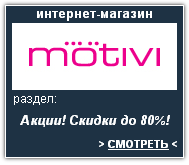 motivi.ru Интернет-магазин. Скидки, акции, распродажа