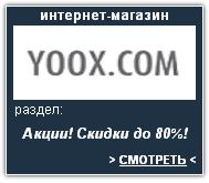 YOOX Интернет-магазин. Скидки, акции, распродажа