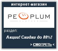 Peoplum Интернет-магазин. Скидки, акции, распродажа