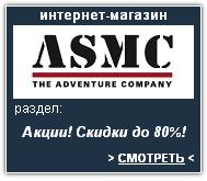 ASMC Интернет-магазин. Скидки, акции, распродажа