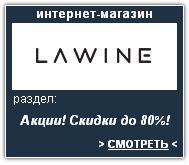 LAWINE Интернет-магазин. Скидки, акции, распродажа