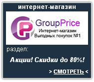 GroupPrice Интернет-магазин. Скидки, акции, распродажа