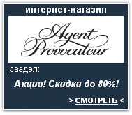 Agent Provocateur Интернет-магазин. Скидки, акции, распродажа