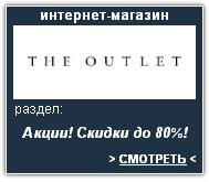 THE OUTLET Интернет-магазин. Скидки, акции, распродажа