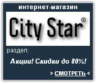 Stylepit Интернет-магазин. Скидки, акции, распродажа