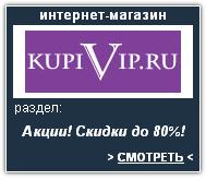 KupiVIP Интернет-магазин. Скидки, акции, распродажа