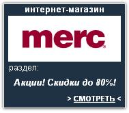 Merc Интернет-магазин. Скидки, акции, распродажа