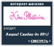 Kira Plastinina Интернет-магазин. Скидки, акции, распродажа