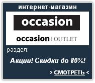 occasion Интернет-магазин. Скидки, акции, распродажа