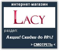 Lacy Интернет-магазин. Скидки, акции, распродажа