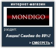 MONDIGO Интернет-магазин. Скидки, акции, распродажа