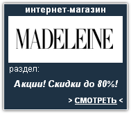 Madeleine Интернет-магазин. Скидки, акции, распродажа