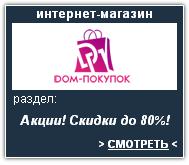 Дом покупок Интернет-магазин. Скидки, акции, распродажа