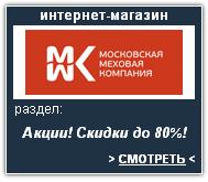Московская Меховая Компания  Интернет-магазин. Скидки, акции, распродажа