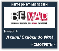 Be Mad Интернет-магазин. Скидки, акции, распродажа