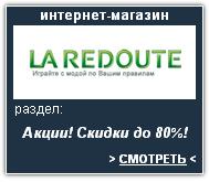 La Redoute Интернет-магазин. Скидки, акции, распродажа