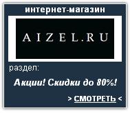 AIZEL Интернет-магазин. Скидки, акции, распродажа