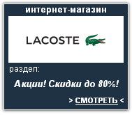 Lacoste Интернет-магазин. Скидки, акции, распродажа