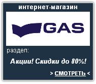 GAS Интернет-магазин. Скидки, акции, распродажа