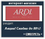 ARDI Интернет-магазин. Скидки, акции, распродажа