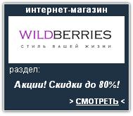 Wildberries RU Интернет-магазин. Скидки, акции, распродажа
