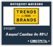 Trends Brands Интернет-магазин. Скидки, акции, распродажа