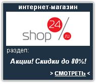 Шоп24 Интернет-магазин. Скидки, акции, распродажа