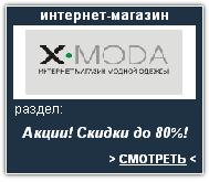 x-moda Интернет-магазин. Скидки, акции, распродажа