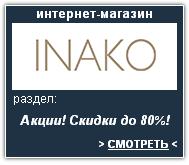 INAKO Интернет-магазин. Скидки, акции, распродажа