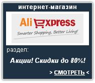 Aliexpress Интернет-магазин. Скидки, акции, распродажа