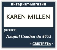KAREN MILLEN Интернет-магазин. Скидки, акции, распродажа