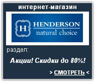 HENDERSON Интернет-магазин. Скидки, акции, распродажа