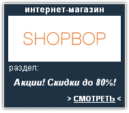 SHOPBOP Интернет-магазин. Скидки, акции, распродажа