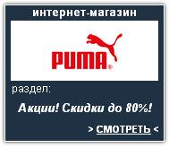 PUMA Интернет-магазин. Скидки, акции, распродажа