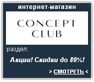 CONCEPT CLUB Интернет-магазин. Скидки, акции, распродажа