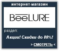 BeeLURE Интернет-магазин. Скидки, акции, распродажа