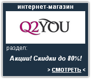 Q2YOU Интернет-магазин. Скидки, акции, распродажа