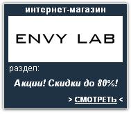 ENVI LAB Интернет-магазин. Скидки, акции, распродажа