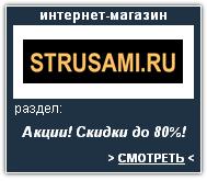 STRUSAMI Интернет-магазин. Скидки, акции, распродажа