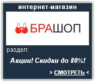 BRASHOP.RU Интернет-магазин. Скидки, акции, распродажа