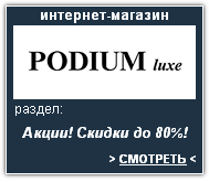 PODIUM luxe Интернет-магазин. Скидки, акции, распродажа