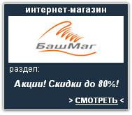 БашМаг Интернет-магазин. Скидки, акции, распродажа