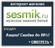 Sesmik.ru Интернет-магазин. Скидки, акции, распродажа