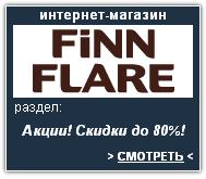 FINN FLARE Интернет-магазин. Скидки, акции, распродажа